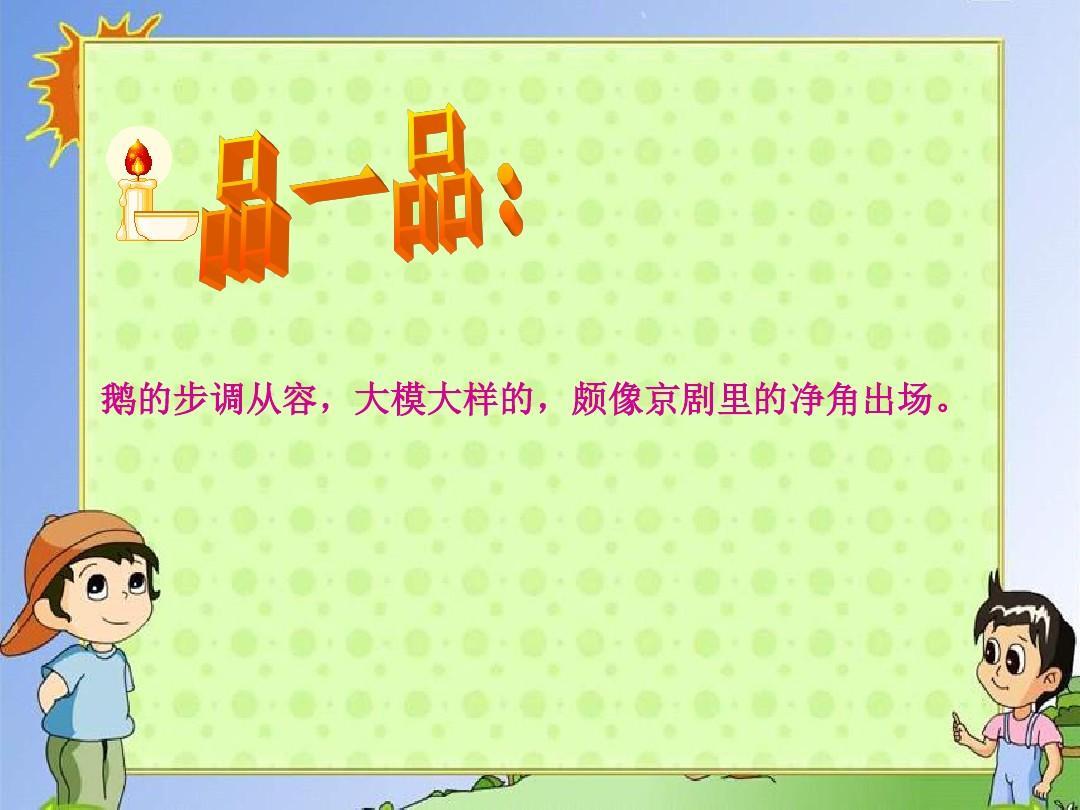 人教版四年级上册语文单元复习 中华崛起 教学课件 精品课件 白公鹅课