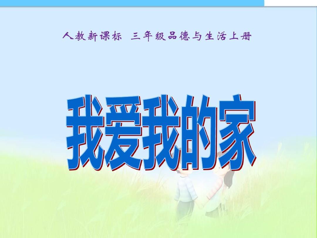 上册(人教新课标)三精品上册与社我爱课件品德我的家课件年级ppt施茂枝教学设计图片