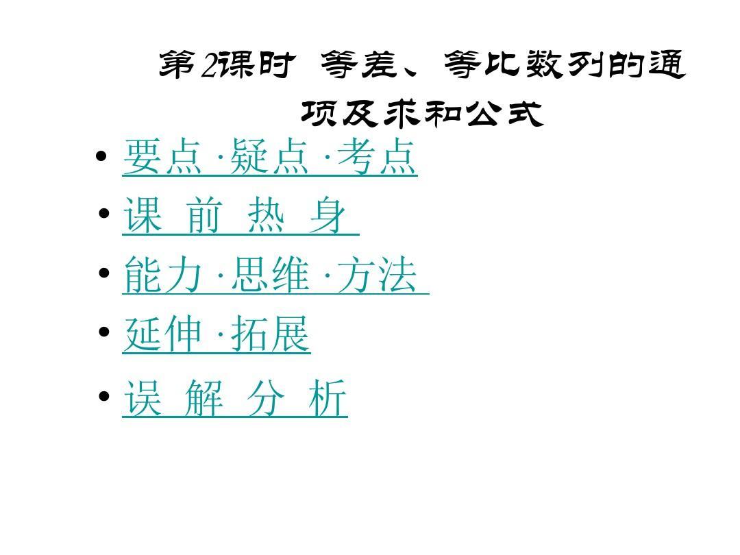 高三数学等差和等比数列的通项及求和公式PP