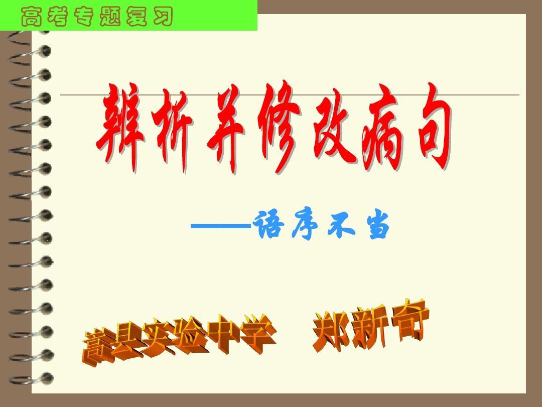 修改并辨析挫折之高中不当嵩县实验班会中学病句主题教育高中语序图片