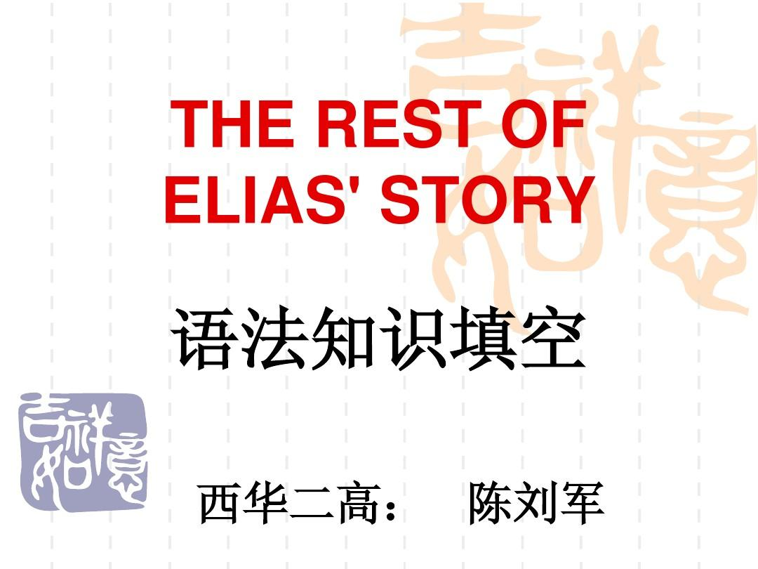 THE REST OF ELIAS' STORY