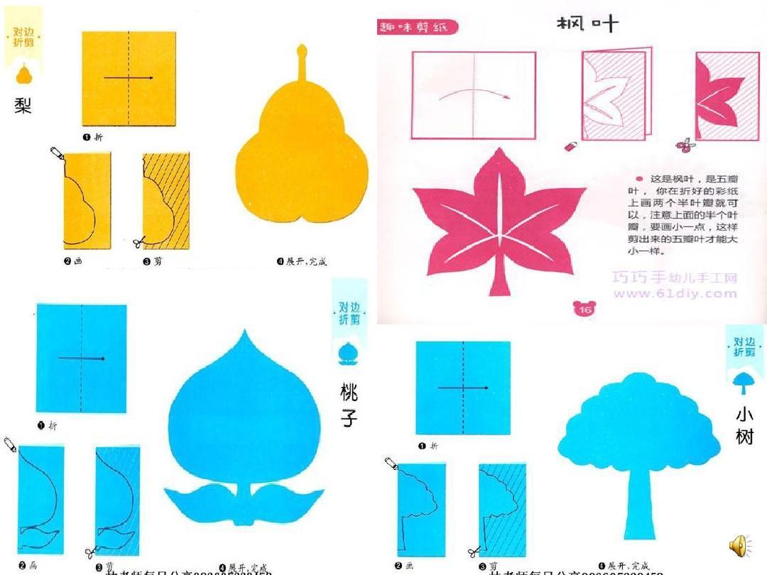人教版小学美术二年级上_对折剪纸(1)ppt