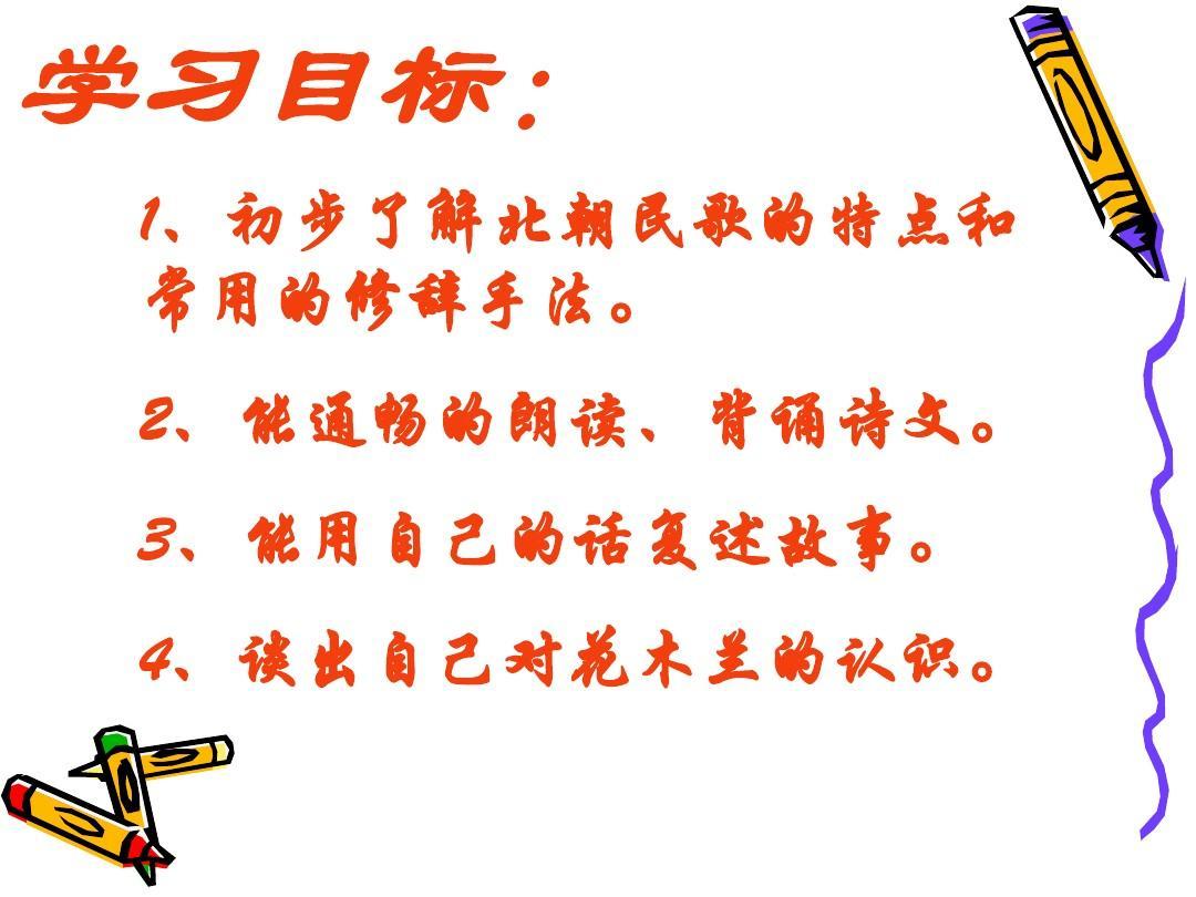 木兰诗课件完整