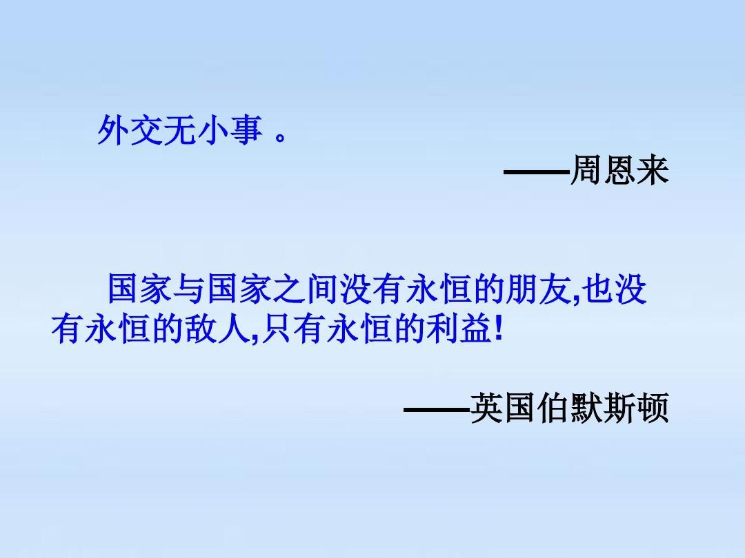 《新中国初期的外交》_ppt解析