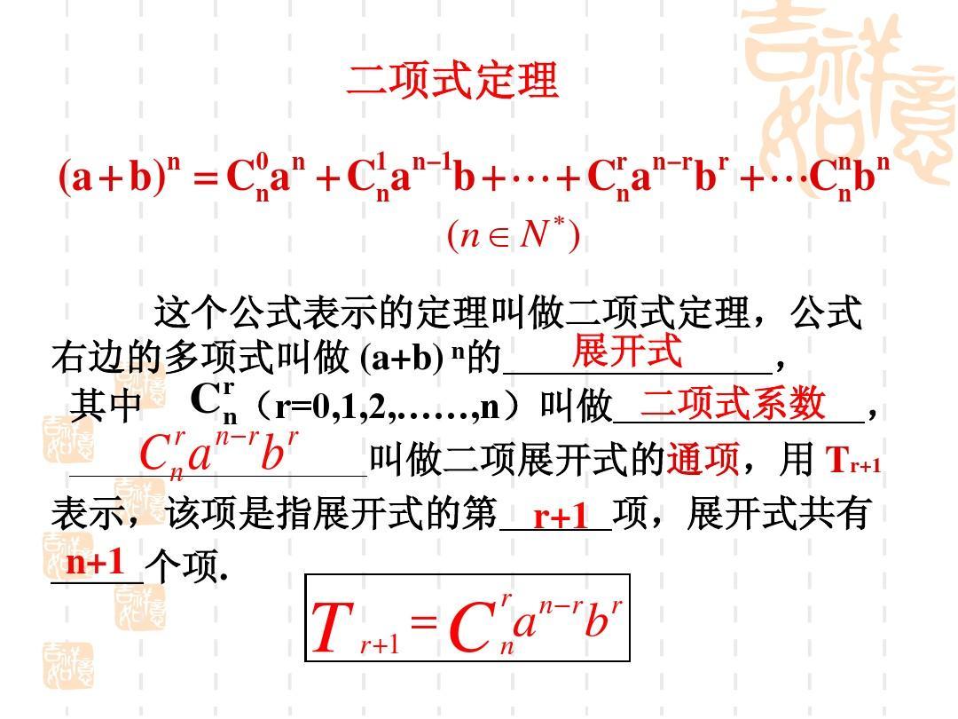 高中金表二项式定理3-学路网-学习路上有我相困难生高二助学数学图片