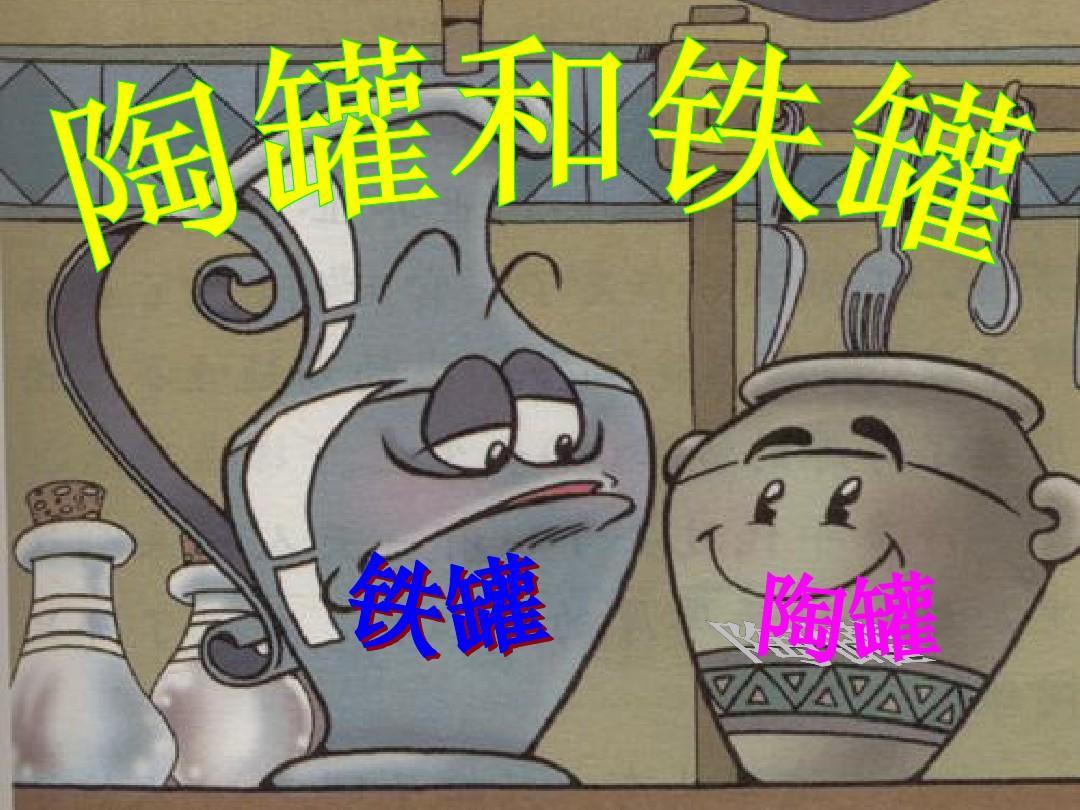 陶罐和铁罐教学反思 陶罐和铁罐ppt课件 陶罐和铁罐教学设计 的相关图片
