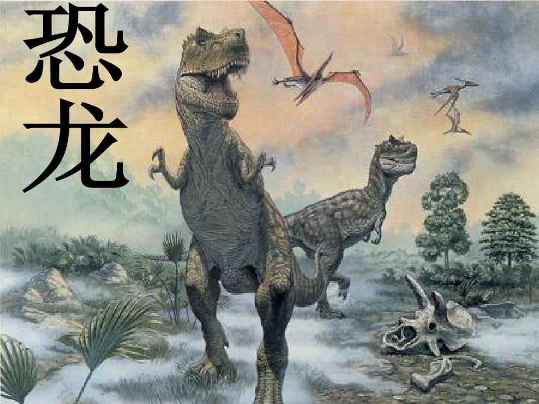 《恐龙》课件