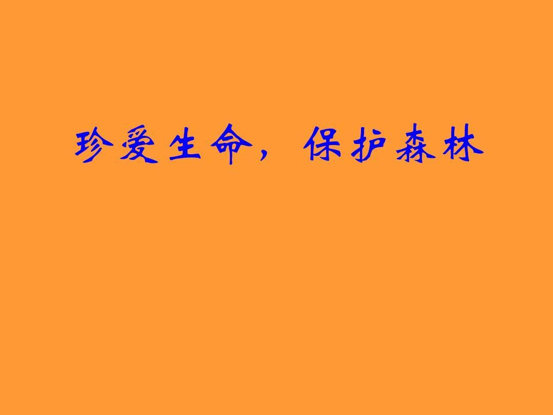 珍爱生命,保护森林 陈佳恩PPT