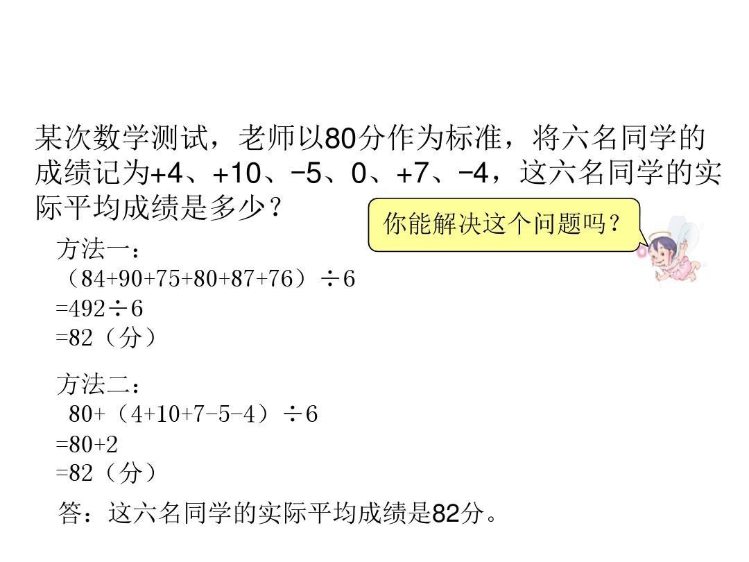六年级数字书下册人教版答案_六年级数学下册教案 表格式_第一课标网 北师大版五年级下册全册数学表格式教案