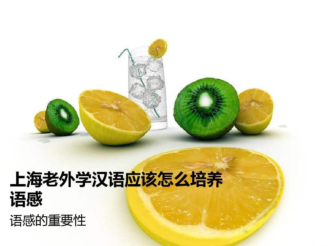 .上海老外学汉语应该怎么培养语感PPT