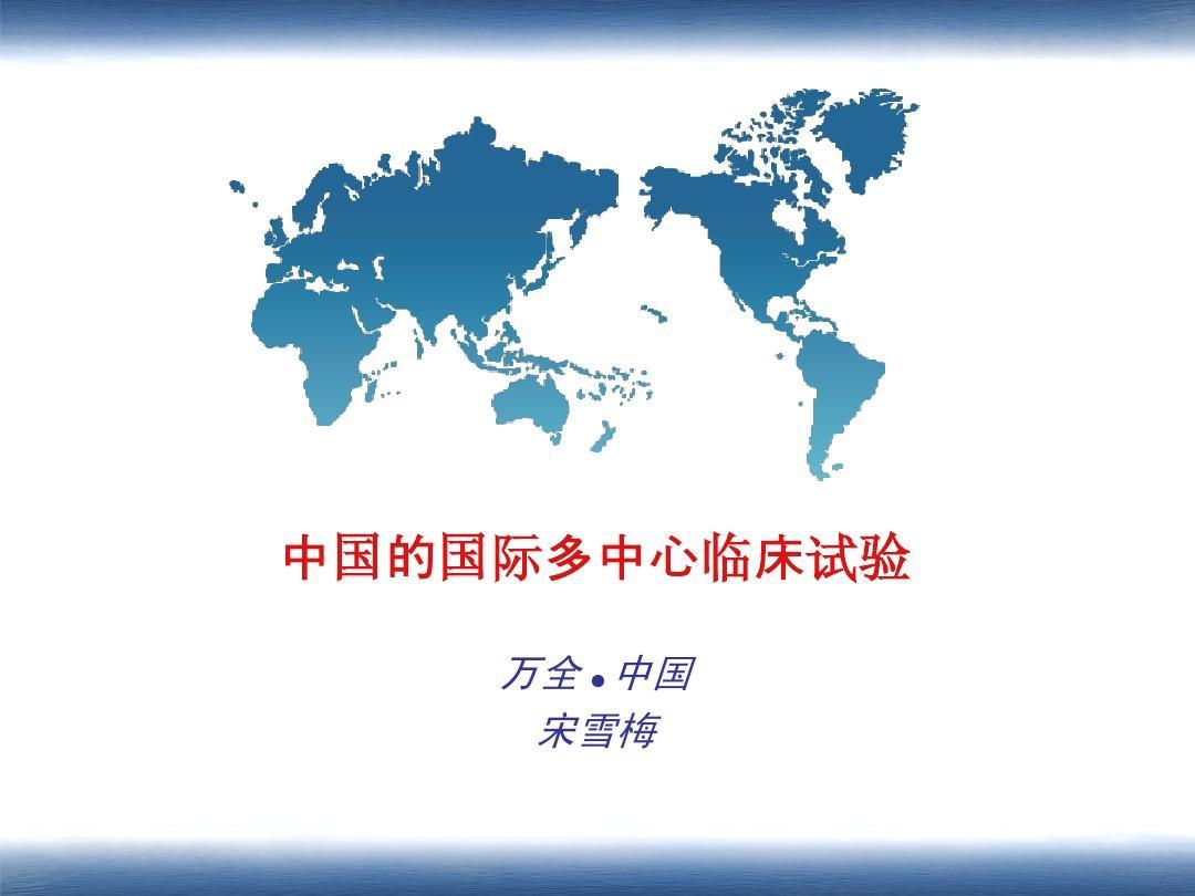 国际多中心临床试验