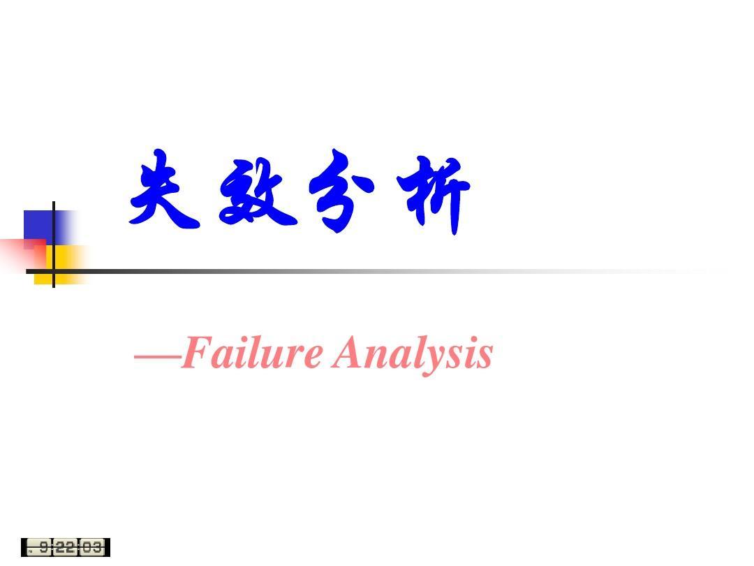 失效分析 第1章PPT
