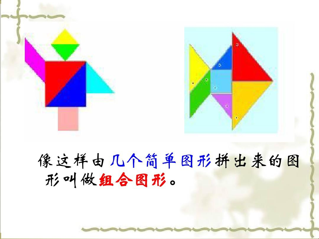 北师大版数学五年级上册《组合图形的面积》ppt课件之图片