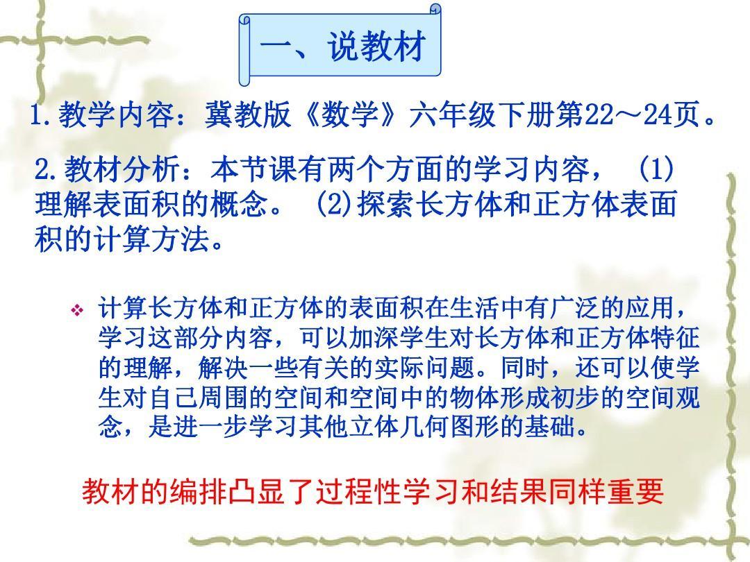 冀教版五数学年级下册说课稿《长方体和正方体的表面积1》课件ppt一等奖》稿说《课黄鹤楼图片