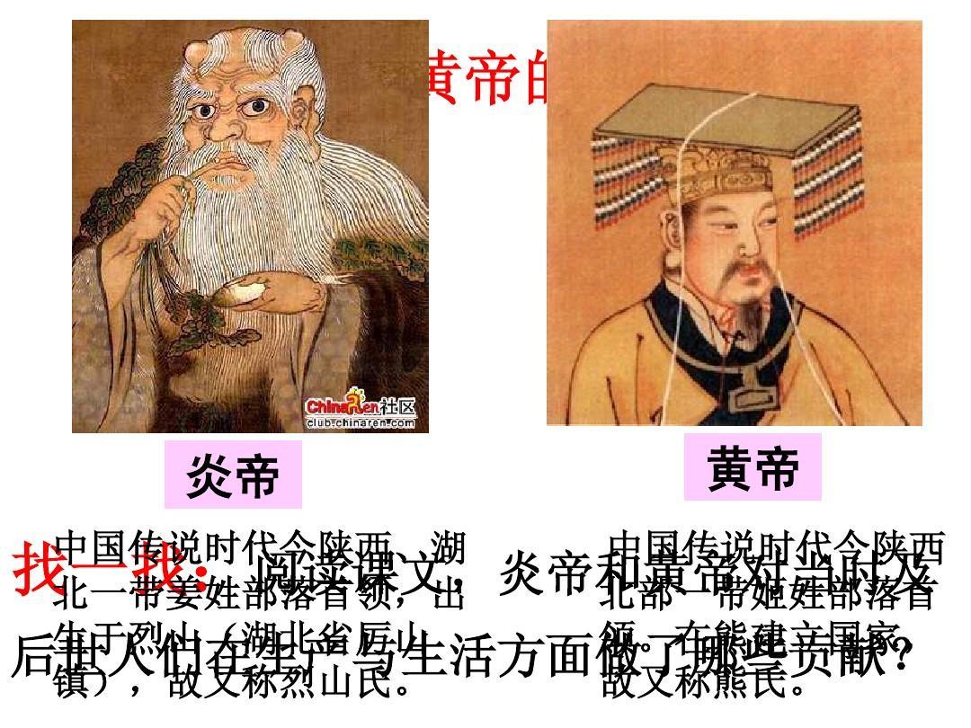 炎帝与黄帝的传�_3.2 炎帝,黄帝与尧舜禹的传说ppt