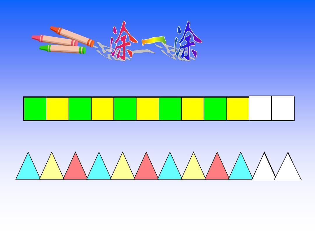 版一年级上认识图形 苏教版一年级上册数学复习 小学数学一年级找规律图片