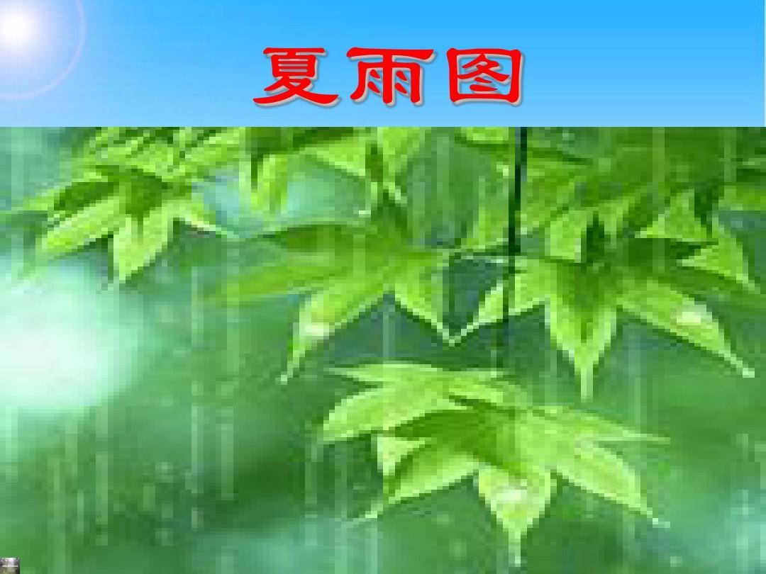 部编本新人教版七年级语文上册3《雨的四季》作者-刘湛秋市级公开课图片