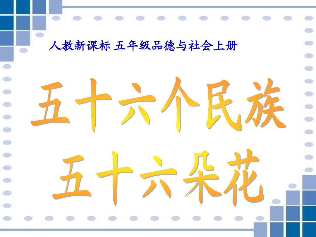 语文版心得与社五上《五十六个集体五十六朵人教品德备课v语文民族图片