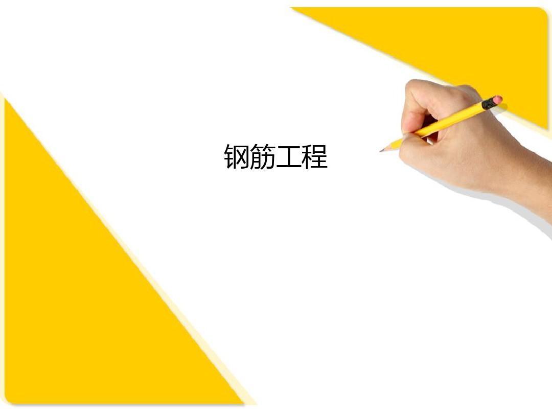 2013江苏省土建造价员考试培训包过班-钢筋工程