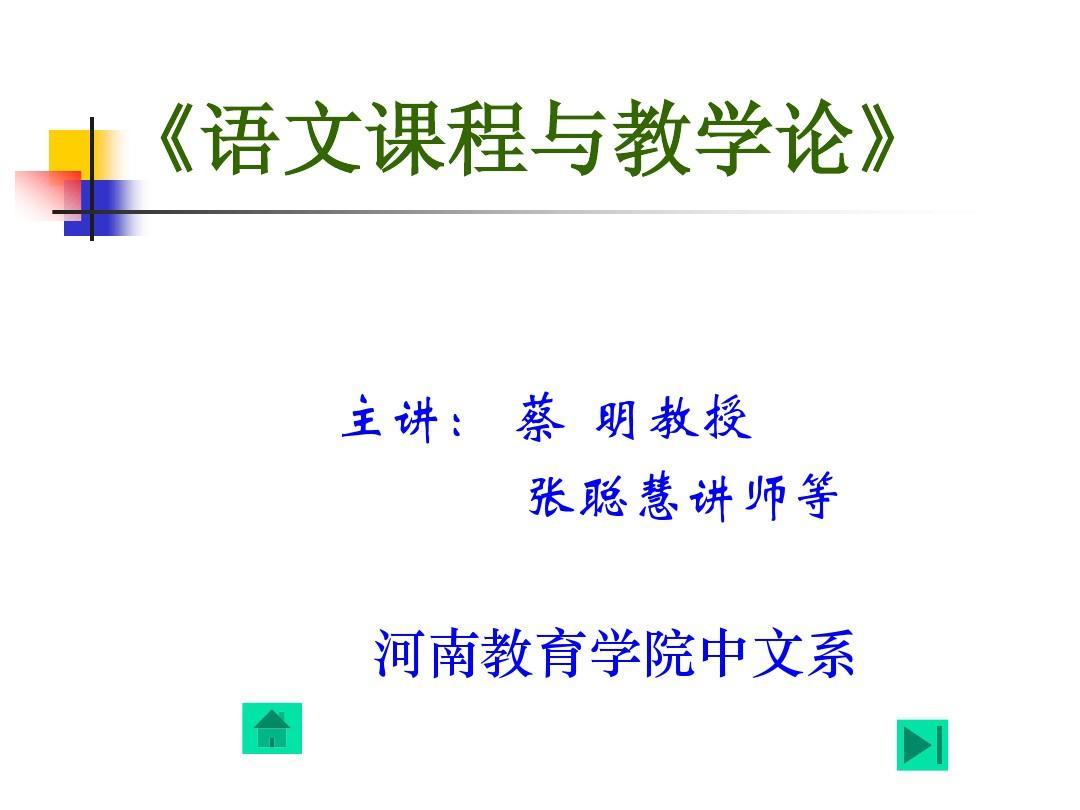 (共138页,当前第1页)你可喜欢年级语文教学论数学与单元论课件三中学课程上册第五教学苏教版教案v年级图片