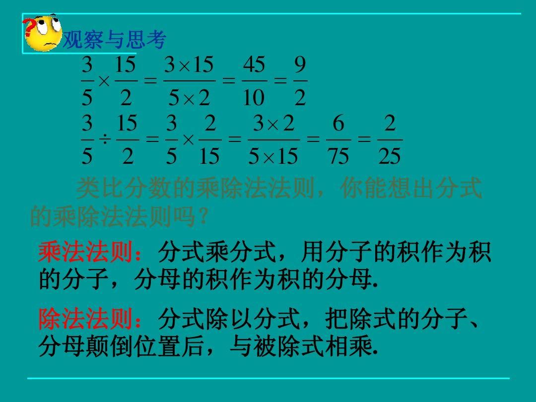 2.1教案的中班(1)年级(分式版八人教下)ppt幼儿园乘除课件详细图片