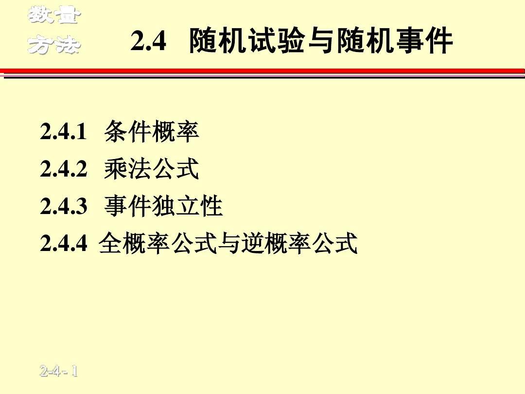 数量方法第二章(4)