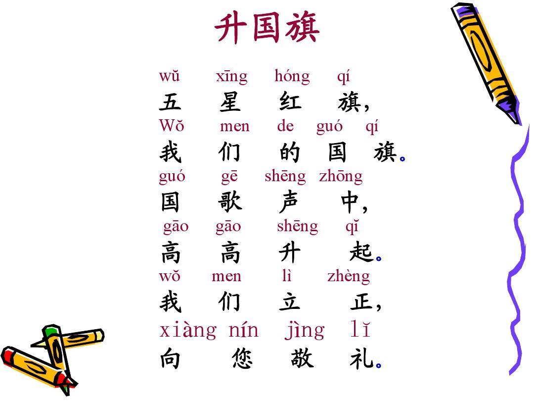 (北京版)一年级语文上册课件 升国旗ppt图片