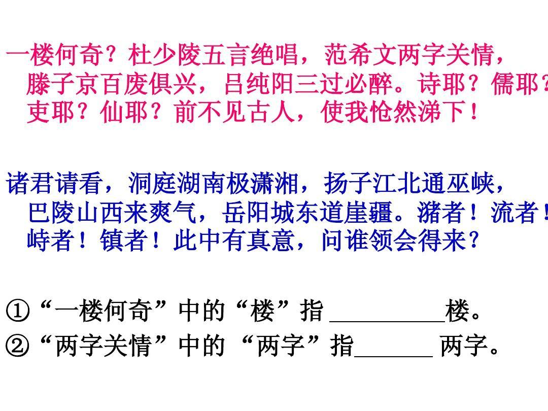滕王阁序pptv课件课件中考作文图片