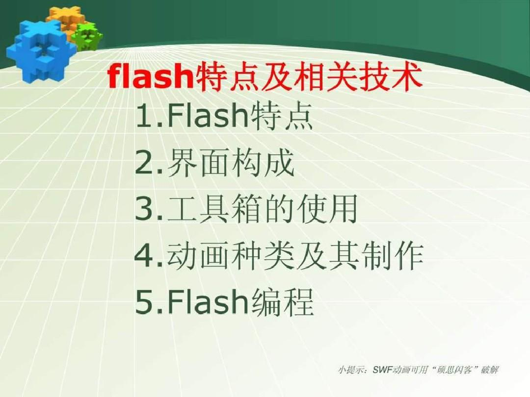 用flashv课件课件PPT五上语文上册全册备课图片