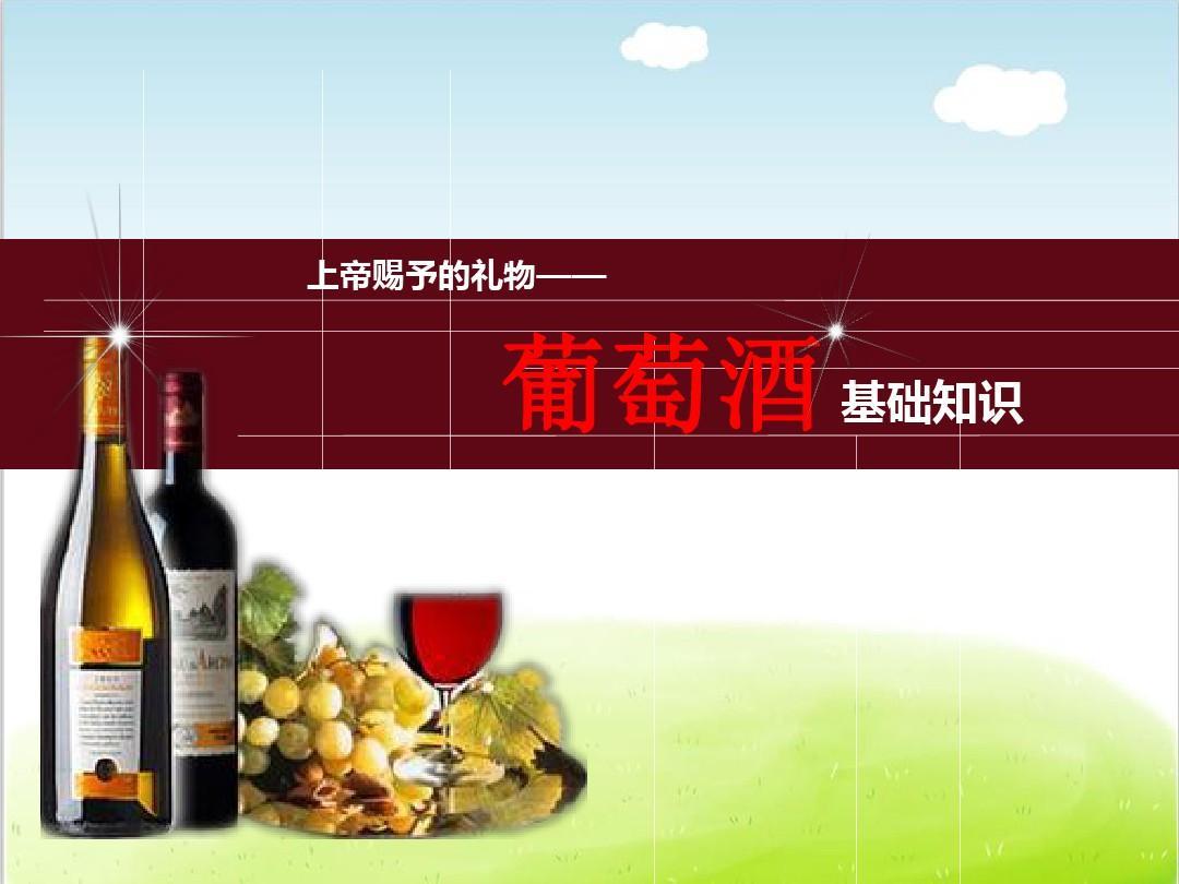 葡萄酒基础知识培训教材PPT(共 45张)