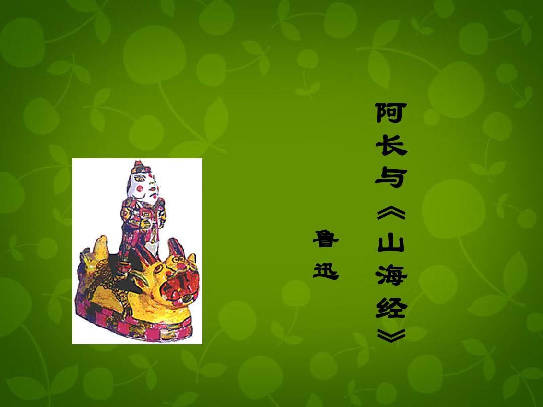所有分类课件教育语文七名师初中语文第7课阿长与《山海经》年级初中下册语图片