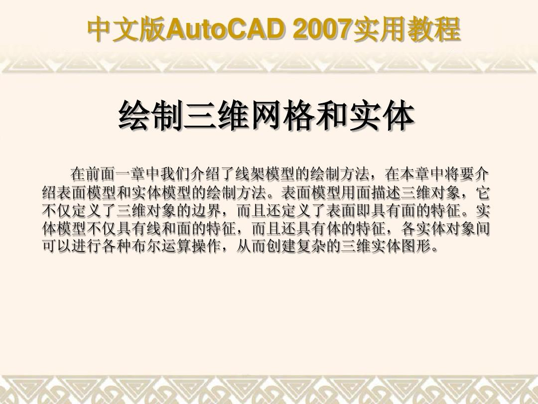 CAD2007教程――绘制三维网格和实体PPT