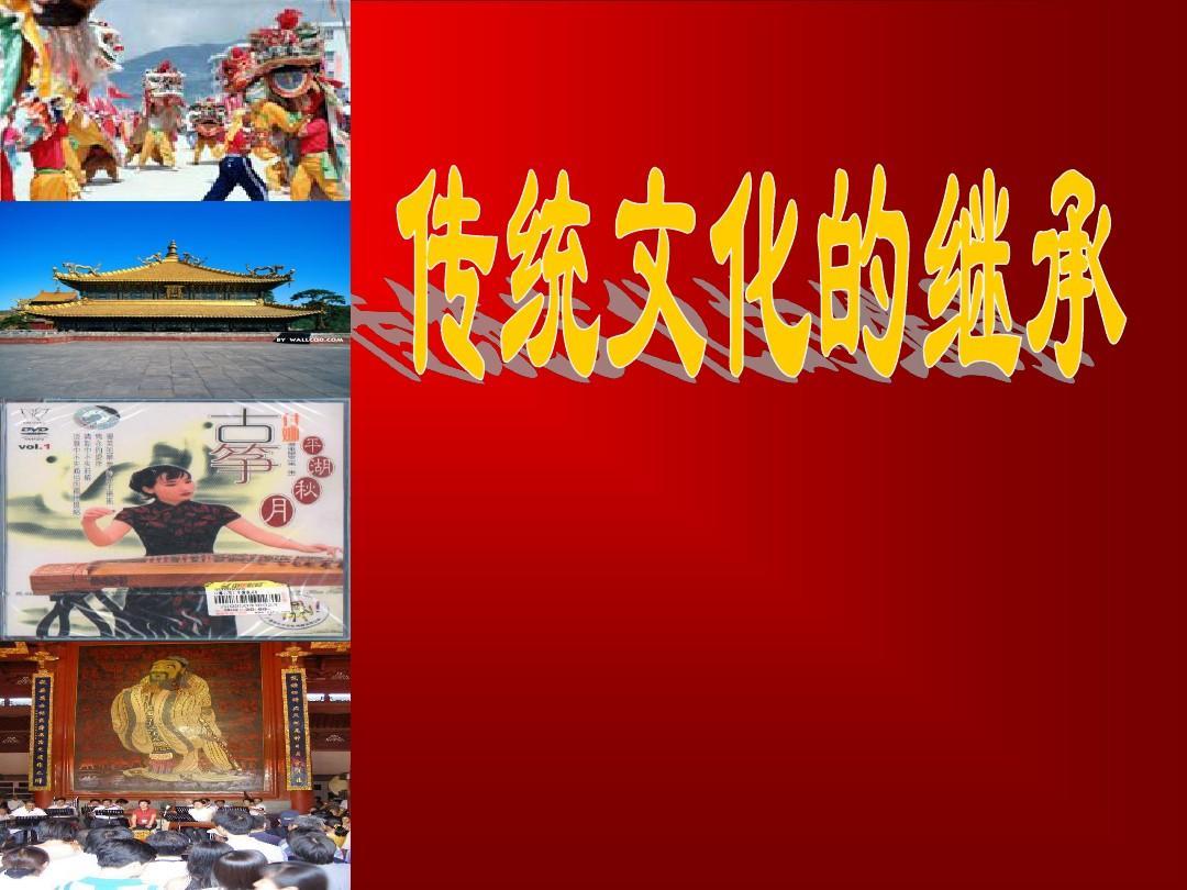 传统文化的继承说课课件ppt斑马线稿课说图片
