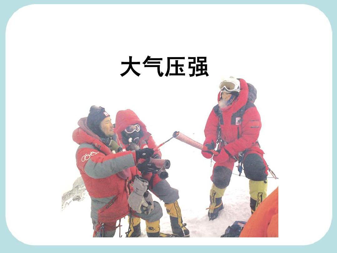 3大气压强》ppt课件图片