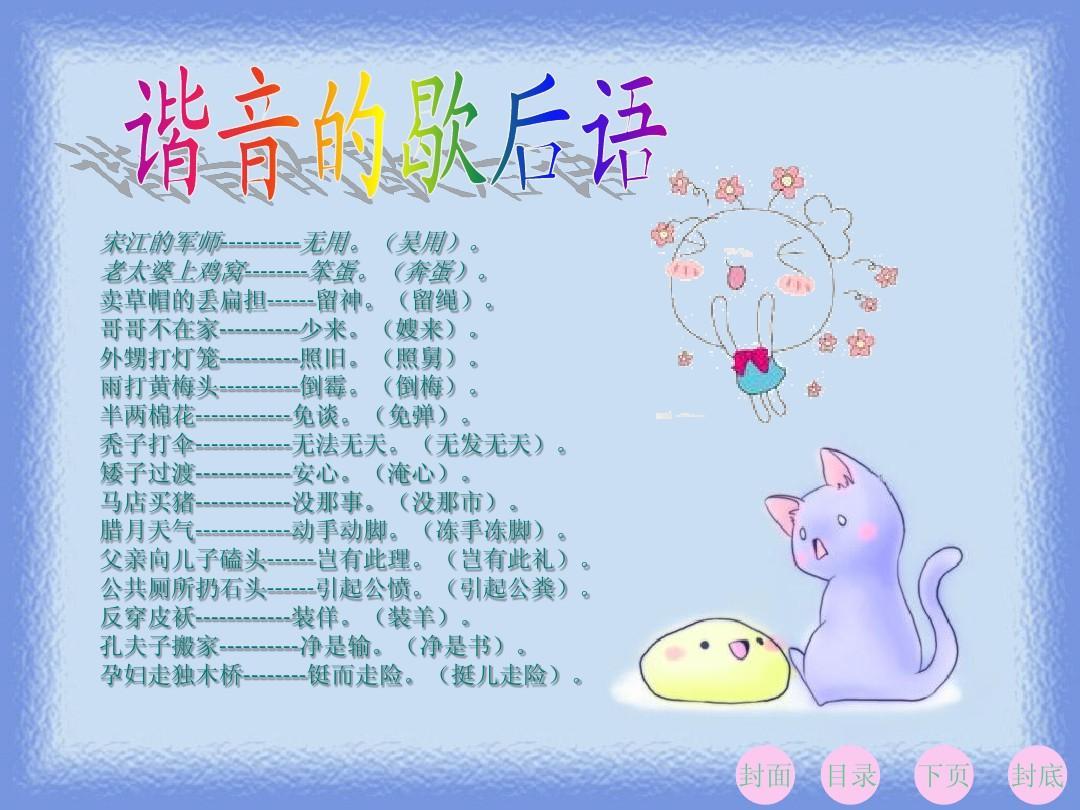 人教版五年级语文上册第五组《遨游汉字王国》ppt课件图片