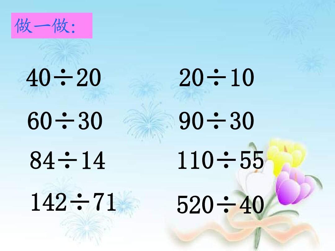 课件是两位数的v课件教材上课___ppt小学_(1)除数除法第三册语文电子图片