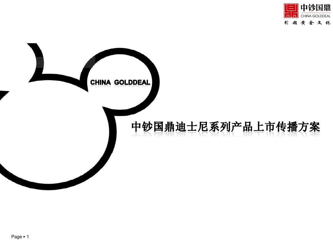 中钞国鼎迪斯尼藏宝系列传播方案PPT
