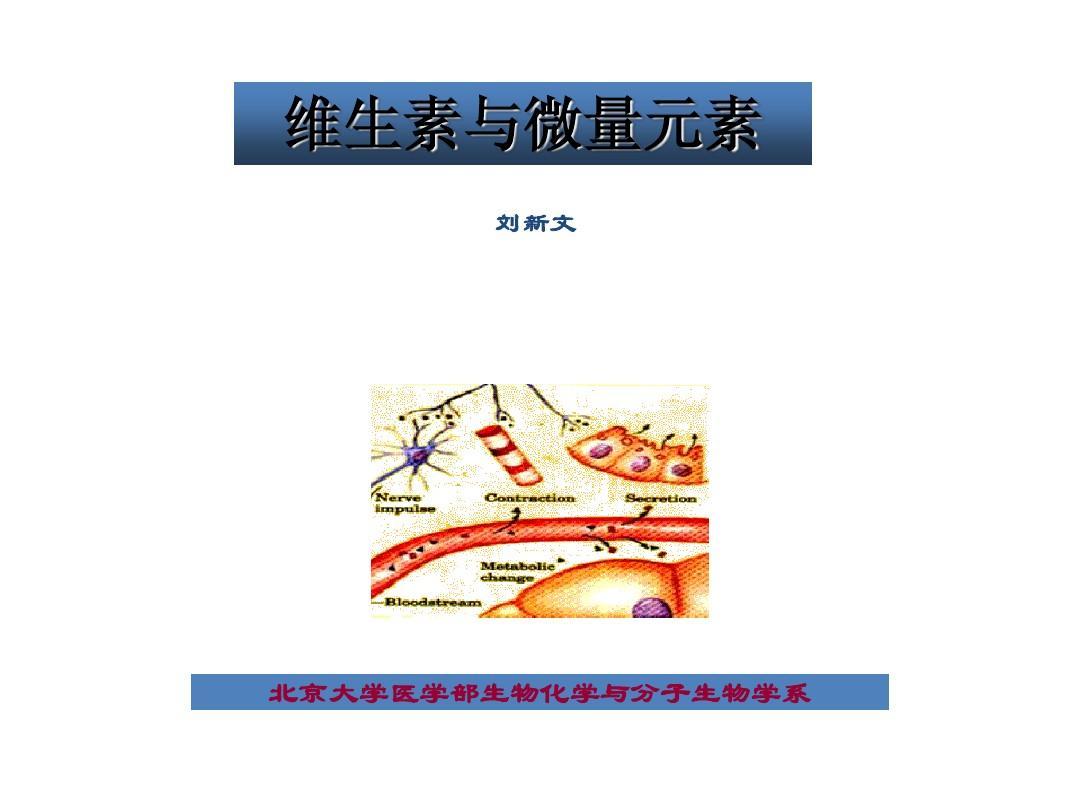 北京大学生物化学课件05PPT