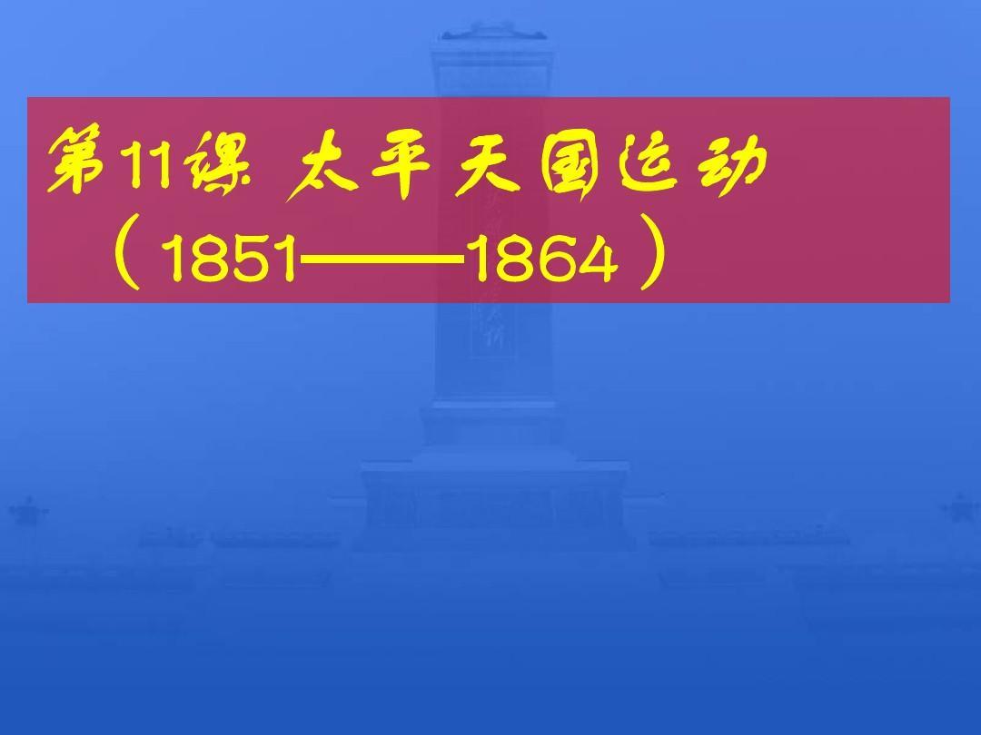 历史必修Ⅰ人教新课标第11课太平天国运动课件(共26张)