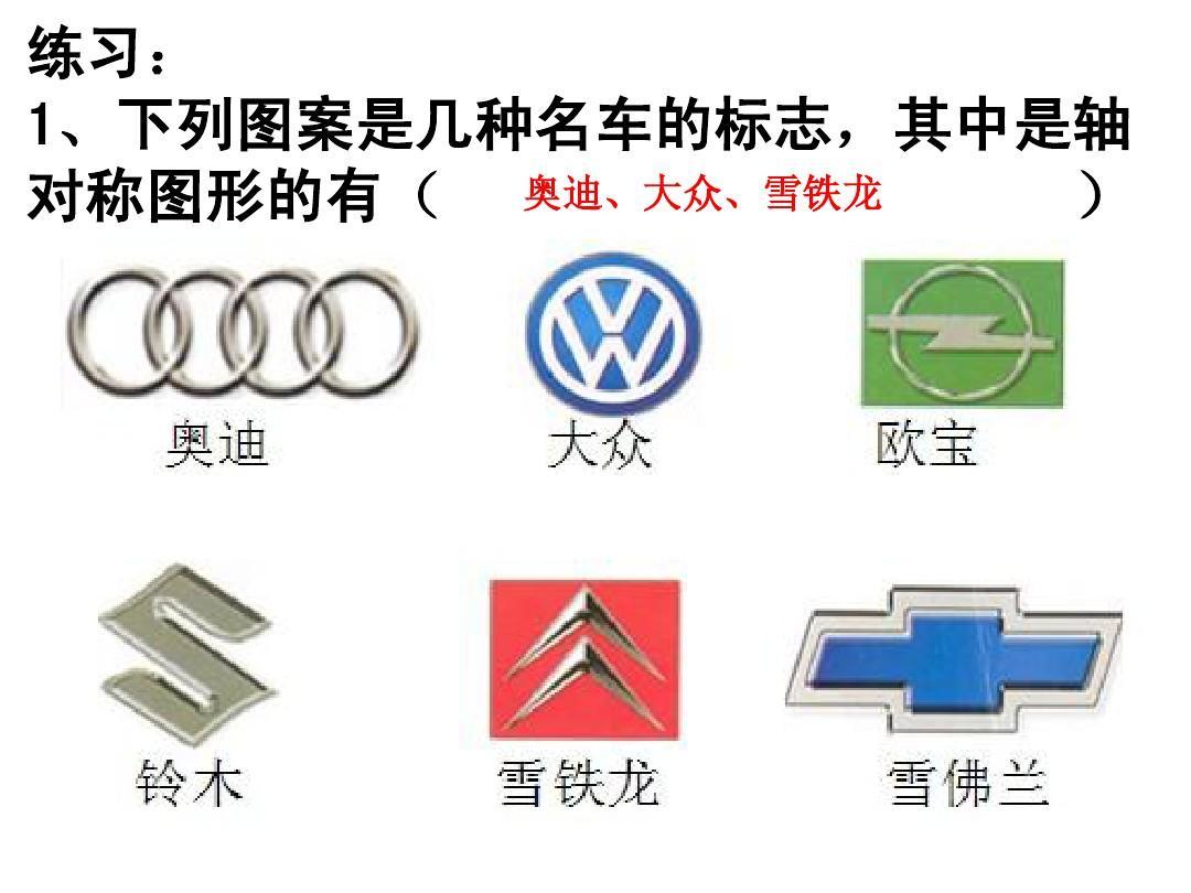 练习: 1,下列图案是几种名车的标志,其中是轴 对称图形的有( 奥迪图片