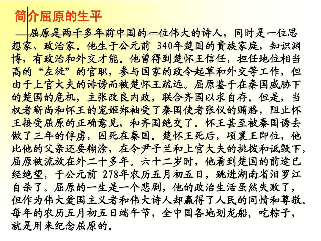 但是,当 权者靳尚和怀王的宠姬郑袖受了秦国使者张仪的贿赂,阻止怀 王