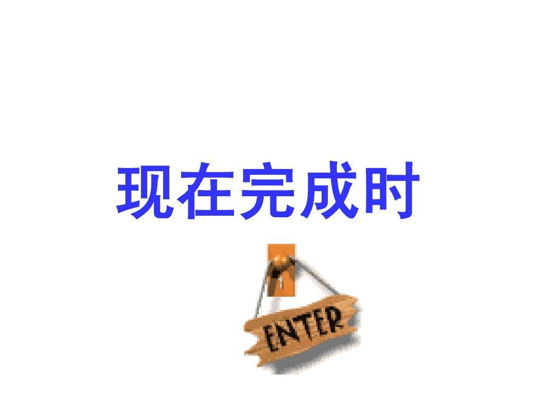 【中考英语】专题复习课件:现在完成时(22张ppt)答案