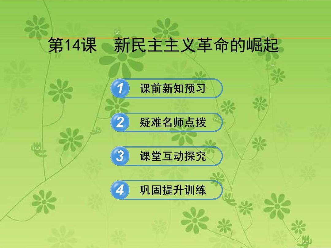 2013版《高中全程学习方略》配套课件(人教版·必修1):4.14 新民主主义革命的崛起