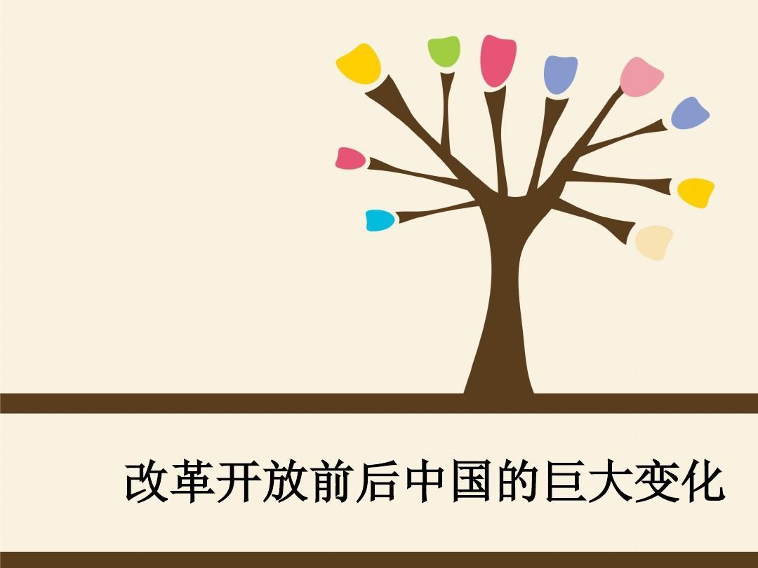 改革开放以来中国衣食住行变化ppt
