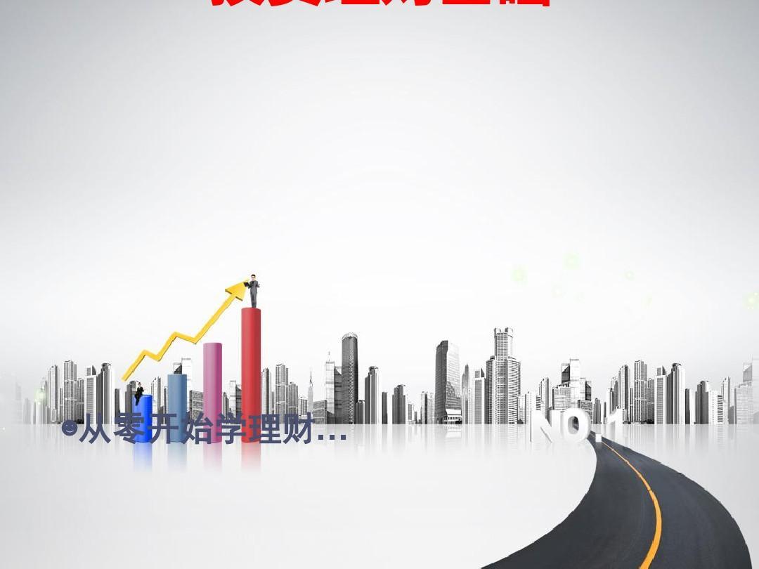 投资理财的选择ppt_投资理财基础培训课程(PPT 45张)_word文档在线阅读与下载_文档网