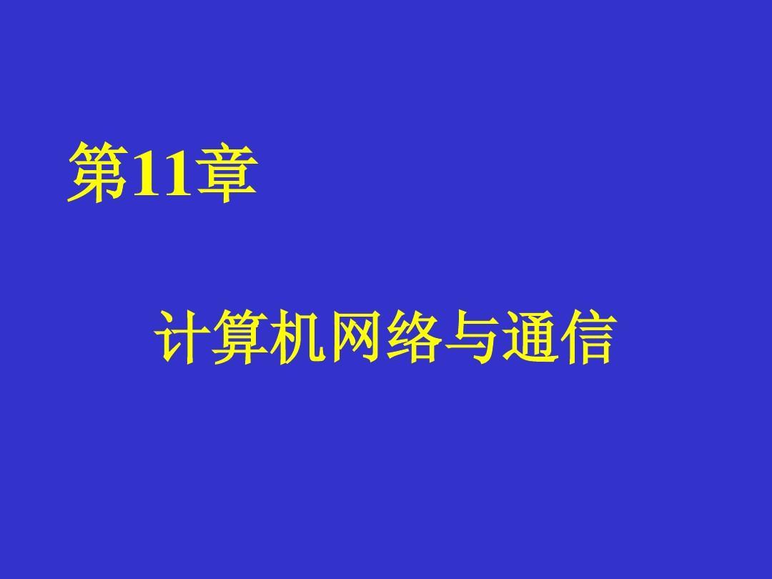 新世纪计算机文档课件11ppt_word基础在线阅读与下载幼儿园自制教学ppt图片