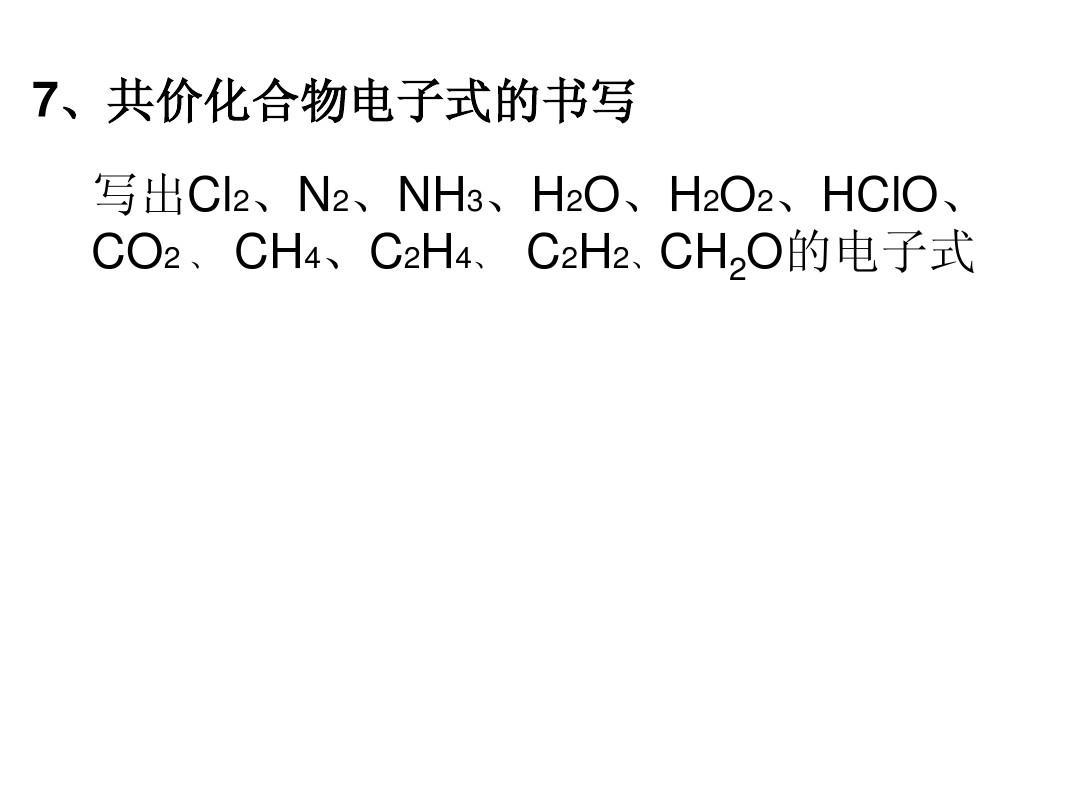 写出cl2,n2,nh3,h2o,h2o2,hclo, co2 , ch4,c2h4, c2h2,ch2o的电子式图片