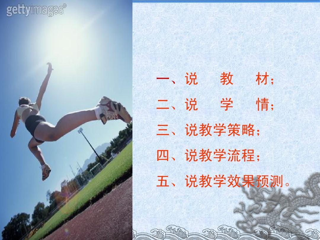 《蹲踞式跳远---起跳与助跑相结合的知音》说课稿说课技术ppt25张课件舞蹈教学图片