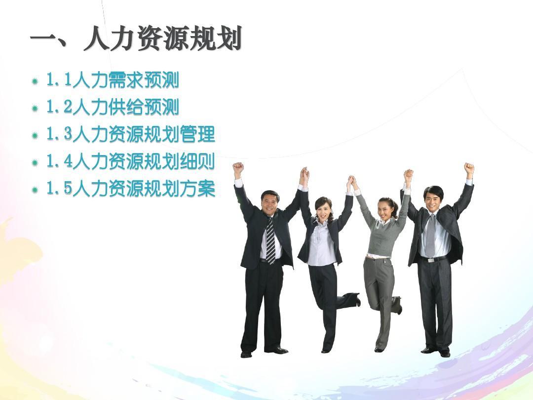 人事_2015年12月人事行政部培训ppt