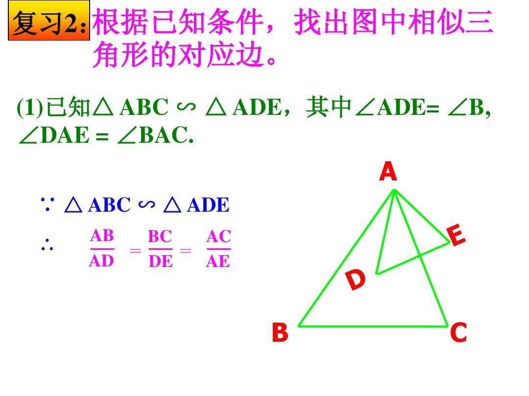 3.4相似三角形的應用1ppt圖片